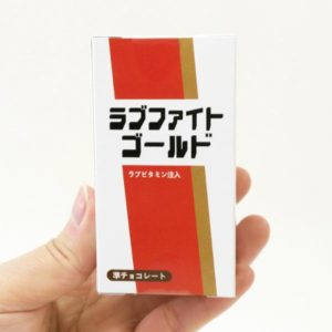 薬ビンチョコ ラブファイトゴールド