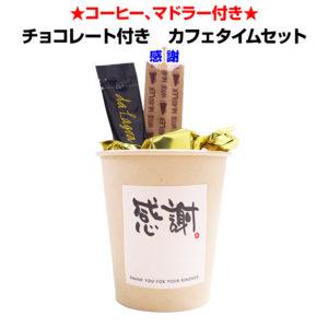 チョコレート付き カフェタイムセット 感謝