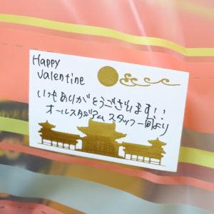 チョコスタのバレンタインデー