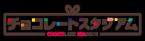 チョコレートスタジアム